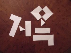 Hell in Korean